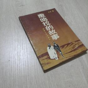 撒哈拉的故事(一版一印)