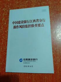 中国建设银行江西省分行操作风险监控检查要点