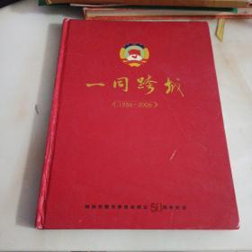 一同跨城 1956-2006 政协东莞市委员会成立50周年纪念邮册