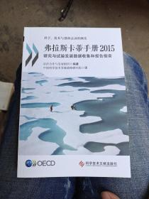 弗拉斯卡蒂手册2015研究与试验发展数据收集和报告指南
