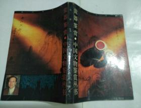 瓷器鉴赏(中国文物鉴赏丛书)
