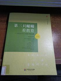 大夏书系·第三只眼睛看教育:5位海外华人学者的教育省察