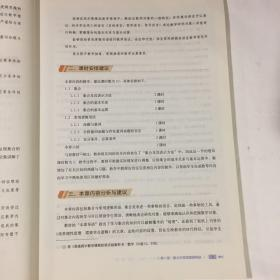 人教版(B版)新版高中数学教师教学用书必修 第一册(带光盘)