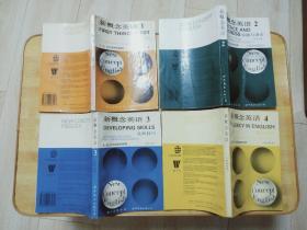 新概念英语(全四册)