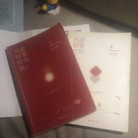 亲爱的苏格拉底 1-2两册