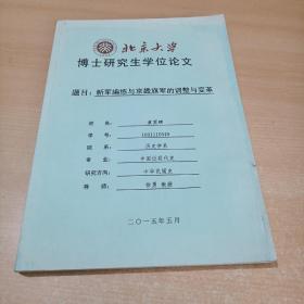 新军编练与京畿旗军的调整与变革(北京大学博士研究生学位论文)