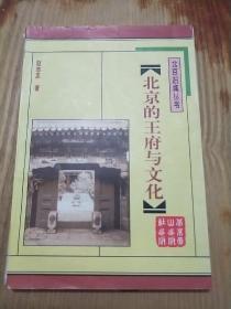 北京的王府与文化
