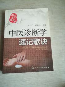 中医诊断学速记歌诀
