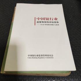 中国银行业监管有效性评估报告——FSAP评估相关观点与建议