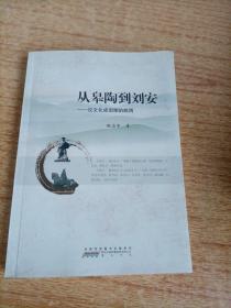 从皋陶到刘安——汉文化成型期的皖西(作者签名本),