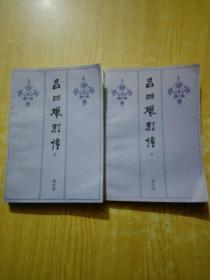 吕四娘别传(上下册)