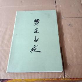 费洼山庄:陈平艺术展作品集