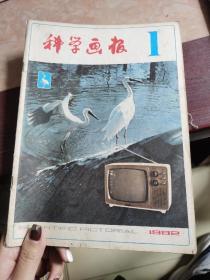 科学画报 1982 1