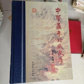 中华善本珍藏文库(全十二册)