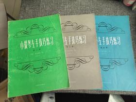 小提琴左手技巧练习 第二、三、四册(作品第1号)【3本合售】
