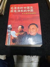毛泽东的中国及后毛泽东的中国。