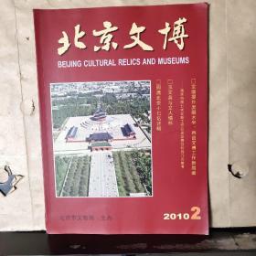 北京文博 2010年第2期 总第60期