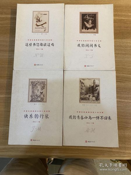 我的闲闲书友:天涯社区闲闲书话十年文萃(四本合售)