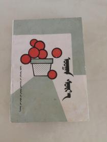 第一个萌芽(蒙文):前郭蒙古族师范学校学生作品选(印量1.2千册)