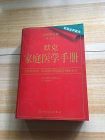 默克家庭医学手册全新修订版,【第二版】