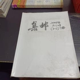 集邮2009/9-12合订本