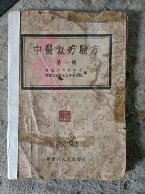 中医秘方验方
