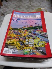 中国国家地理2019年全年12期 缺2、6期