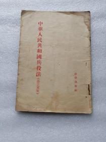 中华人民共和国兵役法(修正草案)