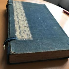 清内府抄本 原装四册全 内府专用皮纸  函套书签为黄凌写本。 圣训2195