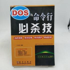 DOS与命令行必杀技