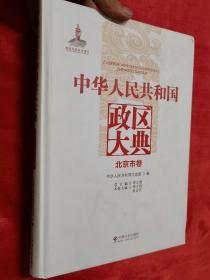 中华人民共和国政区大典. 北京市卷【大16开,硬精装】