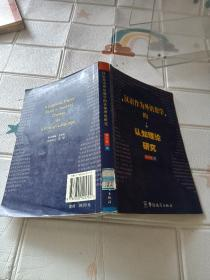 汉语作为外语教学的认知理论研究