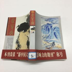 荣宝斋2010.3[总第63期]贰