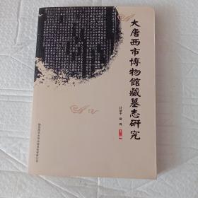 大唐西市博物馆藏墓志研究
