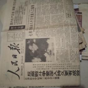 人民日报1994.3.1【1--8版】