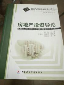 投资与理才规划师系列教材:房地产投资导论