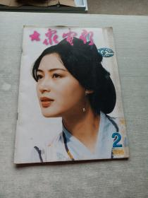 大众电影1996  2