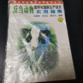 反刍动物营养与饲料生产技术实用指南