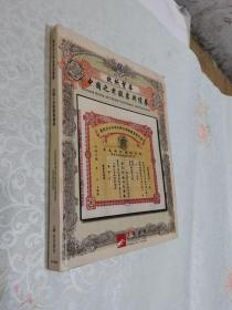 拍卖图录:《上海阳明2015年秋季拍卖会 —— 故纸繁华中国之老股票与债券》