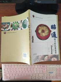 云南省饮食文化系列丛书:昭通地方特色菜集萃