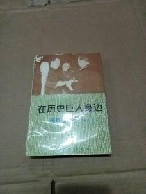 在历史巨人身边:师哲回忆录(修订本)