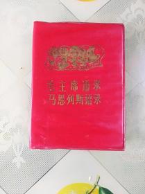 毛主席语录  马思列斯语录(64开塑皮带头像)