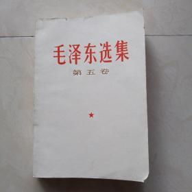 毛泽东选集:第五集