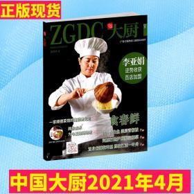【2021年4月 现货】中国大厨杂志 食春鲜 2021年4月带光盘 酒店餐饮厨师技术烹饪书籍东方美食菜谱期刊【单本】