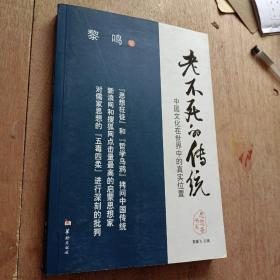 老不死的传统:中国文化在世界中的真实位置