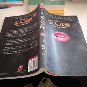 吸血鬼王:恋人苏醒