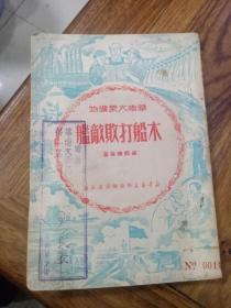 《木船打败敌舰》1950年初版,只印3千册