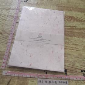 藏红花中式花厶草宣纸  30张  14.5*21cm