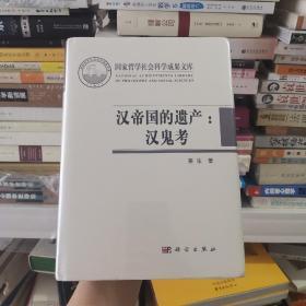 汉帝国的遗产:汉鬼考
