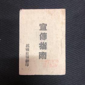 抗战日报翻印【宣传指南】